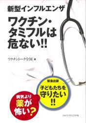 新型インフルエンザ ワクチン・タミフルは危ない!! 病気より薬が怖い? 子どもたちを守りたい!!