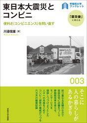 東日本大震災とコンビニ:便利さ(コンビニエンス)を問い直す