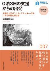 0泊3日の支援からの出発:早稲田大学ボランティアセンター・学生による復興支援活動