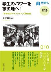 学生のパワーを被災地へ!:「早稲田型ボランティア」の舞台裏