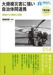 大規模災害に強い自治体間連携:現場からの報告と提言