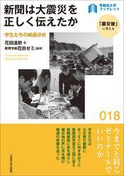 新聞は大震災を正しく伝えたか:学生たちの紙面分析