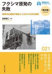 フクシマ原発の失敗:事故対応過程の検証とこれからの安全規制