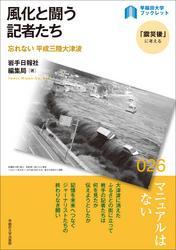 風化と闘う記者たち:忘れない 平成三陸大津波