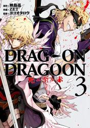 DRAG-ON DRAGOON 死ニ至ル赤