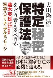 「特定秘密保護法」をどう考えるべきか 藤木英雄・元東大法学部教授の緊急スピリチュアルメッセージ
