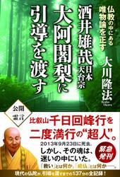 酒井雄哉 日本天台宗大阿闍梨に引導を渡す 仏教の中にある唯物論を正す