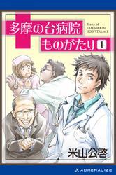多摩の台病院ものがたり(1)