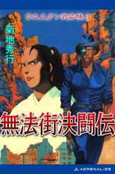 ウエスタン武芸帳(3)無法街決闘伝
