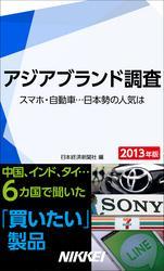 アジアブランド調査 スマホ・自動車…日本勢の人気は