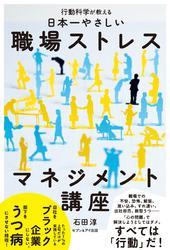 行動科学が教える 日本一やさしい職場ストレスマネジメント講座