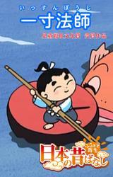 【フルカラー】「日本の昔ばなし」 一寸法師