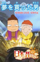 【フルカラー】「日本の昔ばなし」 夢を買った男