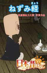 【フルカラー】「日本の昔ばなし」 ねずみ経