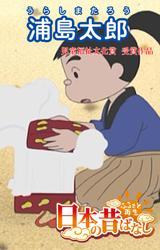 【フルカラー】「日本の昔ばなし」 浦島太郎