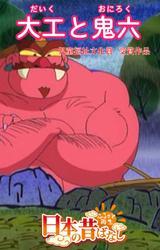 【フルカラー】「日本の昔ばなし」 大工と鬼六