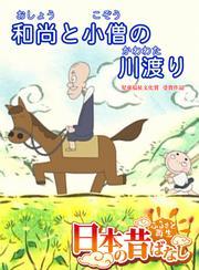 【フルカラー】「日本の昔ばなし」 和尚と小僧の川渡り