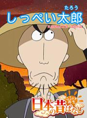 【フルカラー】「日本の昔ばなし」 しっぺい太郎