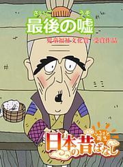 【フルカラー】「日本の昔ばなし」 最後の嘘