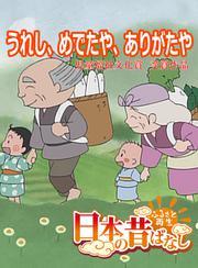 【フルカラー】「日本の昔ばなし」 うれし、めでたや、ありがたや