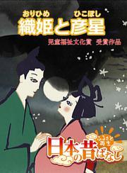 【フルカラー】「日本の昔ばなし」 織姫と彦星