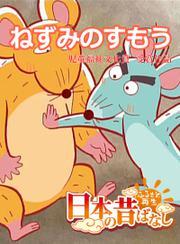【フルカラー】「日本の昔ばなし」 ねずみのすもう