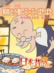 【フルカラー】「日本の昔ばなし」 和尚と小僧のぷ~ぷ~ばたばた