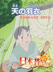【フルカラー】「日本の昔ばなし」 天の羽衣
