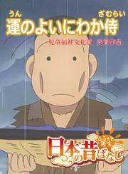【フルカラー】「日本の昔ばなし」 運のよいにわか侍