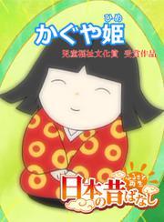 【フルカラー】「日本の昔ばなし」 かぐや姫