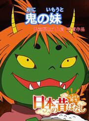 【フルカラー】「日本の昔ばなし」 鬼の妹