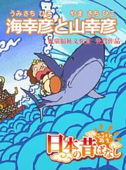 【フルカラー】「日本の昔ばなし」 海幸彦と山幸彦