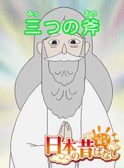 【フルカラー】「日本の昔ばなし」 三つの斧