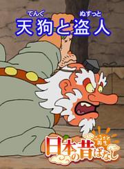 【フルカラー】「日本の昔ばなし」 天狗と盗人