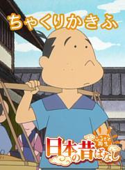 【フルカラー】「日本の昔ばなし」 ちゃくりかきふ