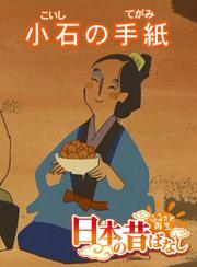 【フルカラー】「日本の昔ばなし」 小石の手紙