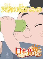 【フルカラー】「日本の昔ばなし」 天狗の隠れみの