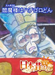 【フルカラー】「日本の昔ばなし」 閻魔様はハチゴロどん
