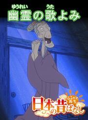 【フルカラー】「日本の昔ばなし」 幽霊の歌よみ
