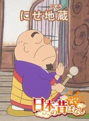 【フルカラー】「日本の昔ばなし」 にせ地蔵