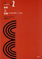 新訳ベルクソン全集2 物質と記憶 身体と精神の関係についての試論