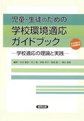 児童・生徒のための学校環境適応ガイドブック -学校適応の理論と実践-(CDなしバージョン)