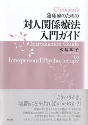 臨床家のための 対人関係療法入門ガイド