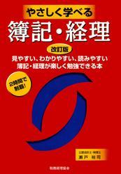 やさしく学べる簿記・経理 [改訂版]
