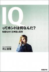 IQってホントは何なんだ? 知能をめぐる神話と真実