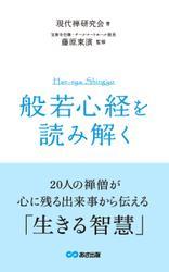 『般若心経』を読み解く(あさ出版電子書籍)