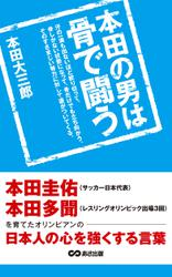 本田の男は骨で闘う 本田圭佑、本田多聞を育てたオリンピアンの日本人の心を強くする言葉(あさ出版電子書籍)