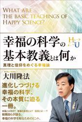幸福の科学の基本教義とは何か 真理と信仰をめぐる幸福論