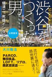 渋谷をつくった男 堤清二、死後インタビュー