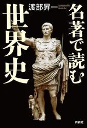 名著で読む世界史